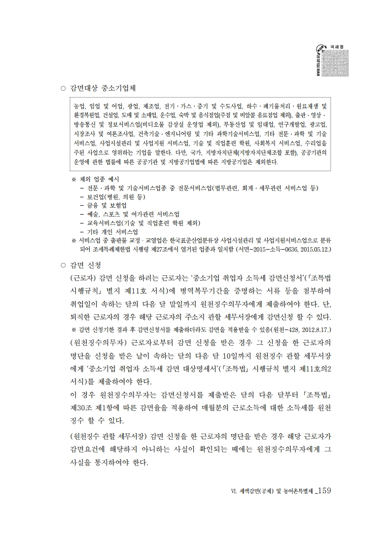 2019_yearend.pdf_page_173.png