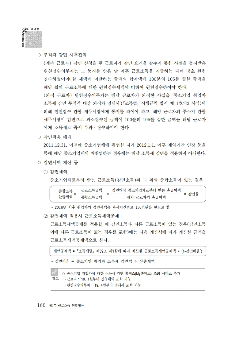 2019_yearend.pdf_page_174.png