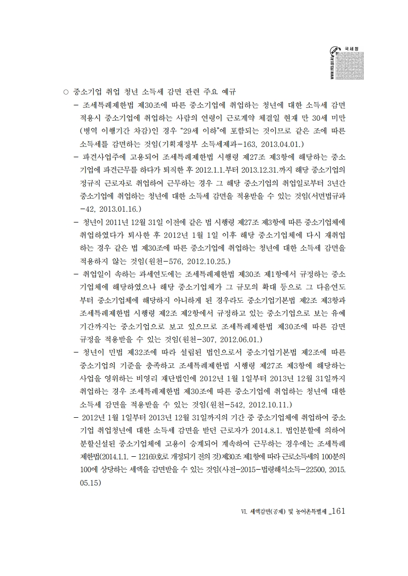 2019_yearend.pdf_page_175.png