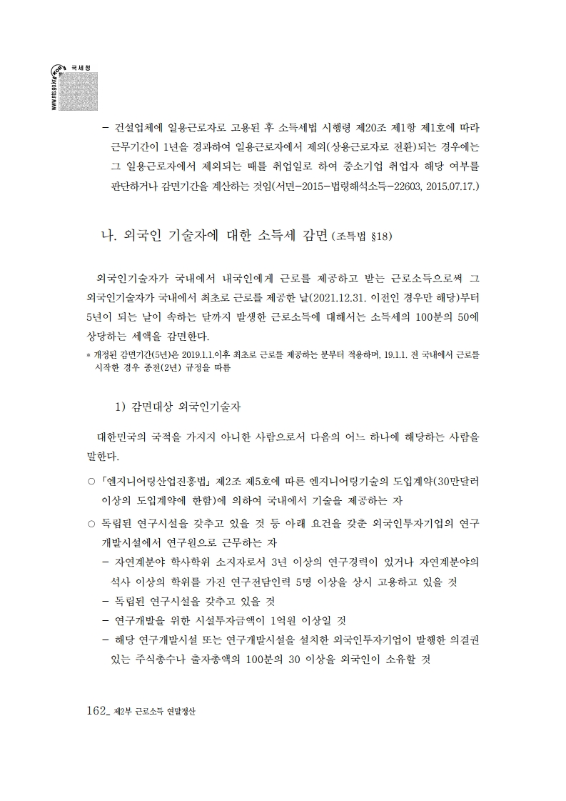 2019_yearend.pdf_page_176.png
