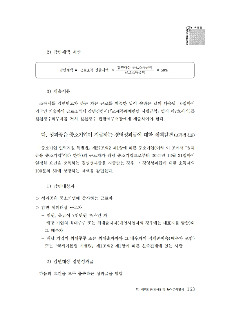 2019_yearend.pdf_page_177.png