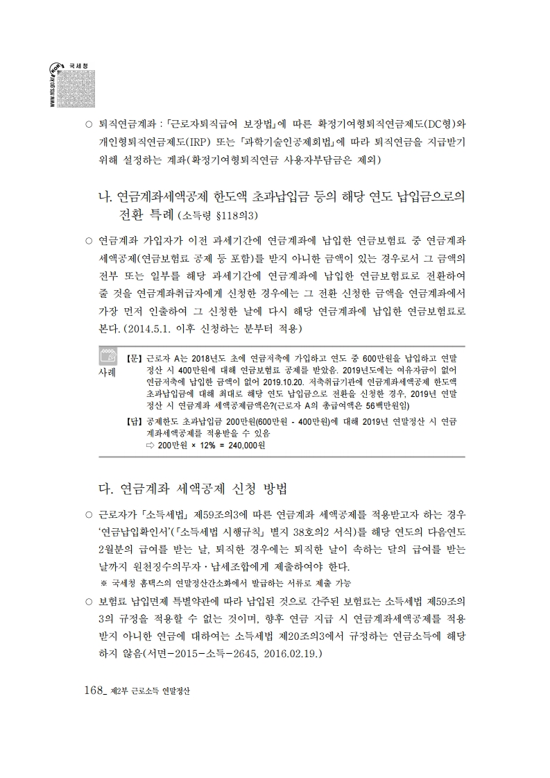 2019_yearend.pdf_page_182.png