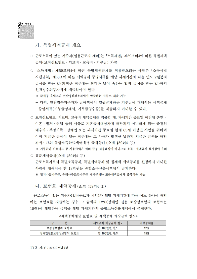 2019_yearend.pdf_page_184.png
