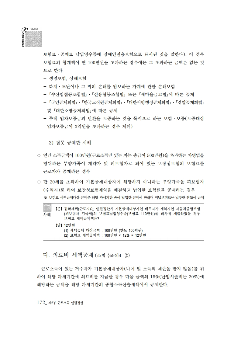 2019_yearend.pdf_page_186.png