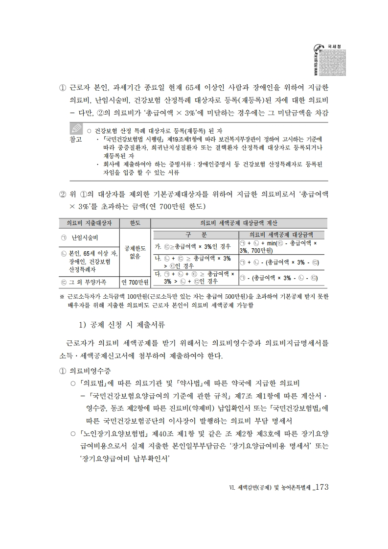 2019_yearend.pdf_page_187.png