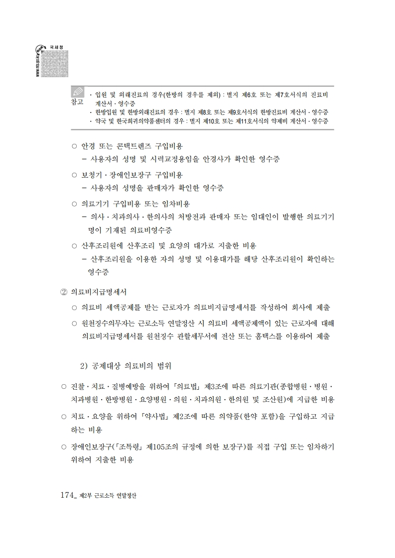 2019_yearend.pdf_page_188.png