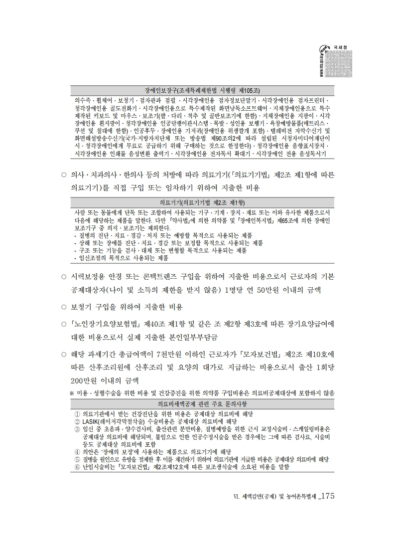 2019_yearend.pdf_page_189.png