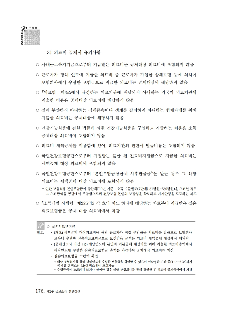 2019_yearend.pdf_page_190.png