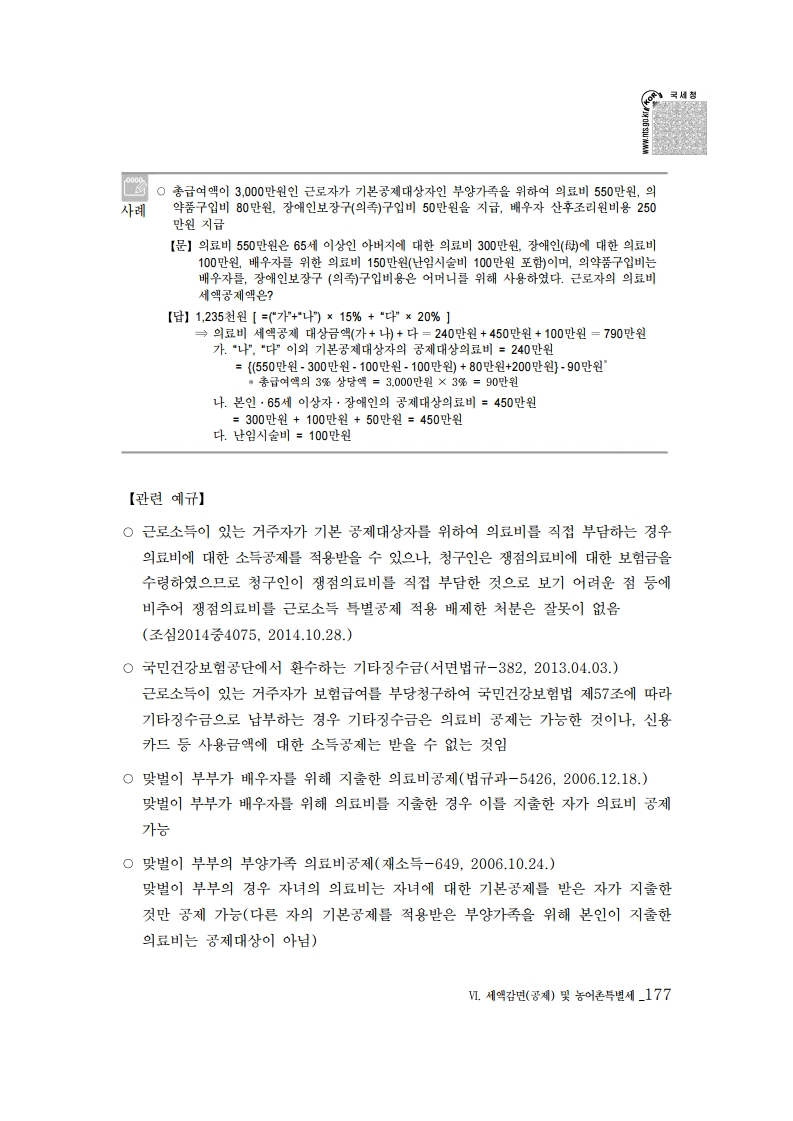 2019_yearend.pdf_page_191.png