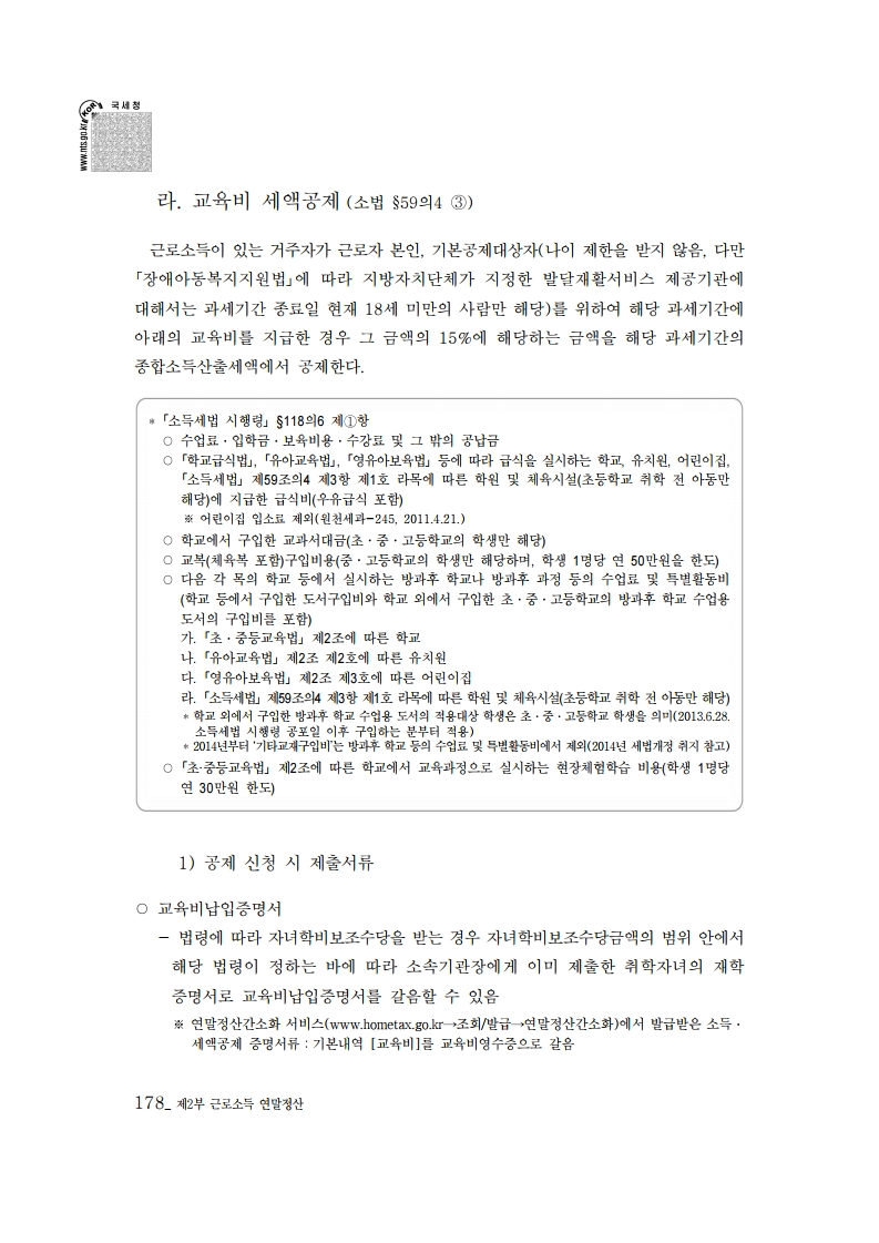 2019_yearend.pdf_page_192.png