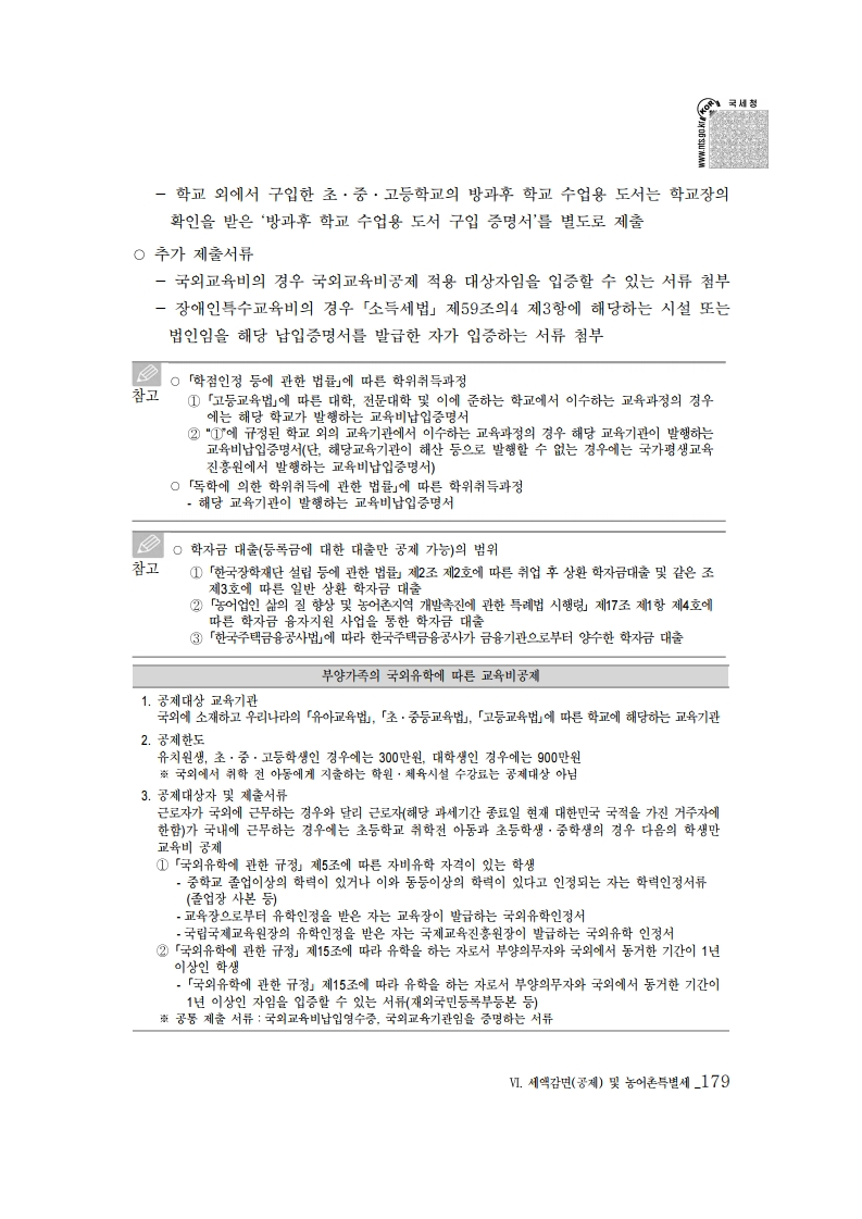 2019_yearend.pdf_page_193.png