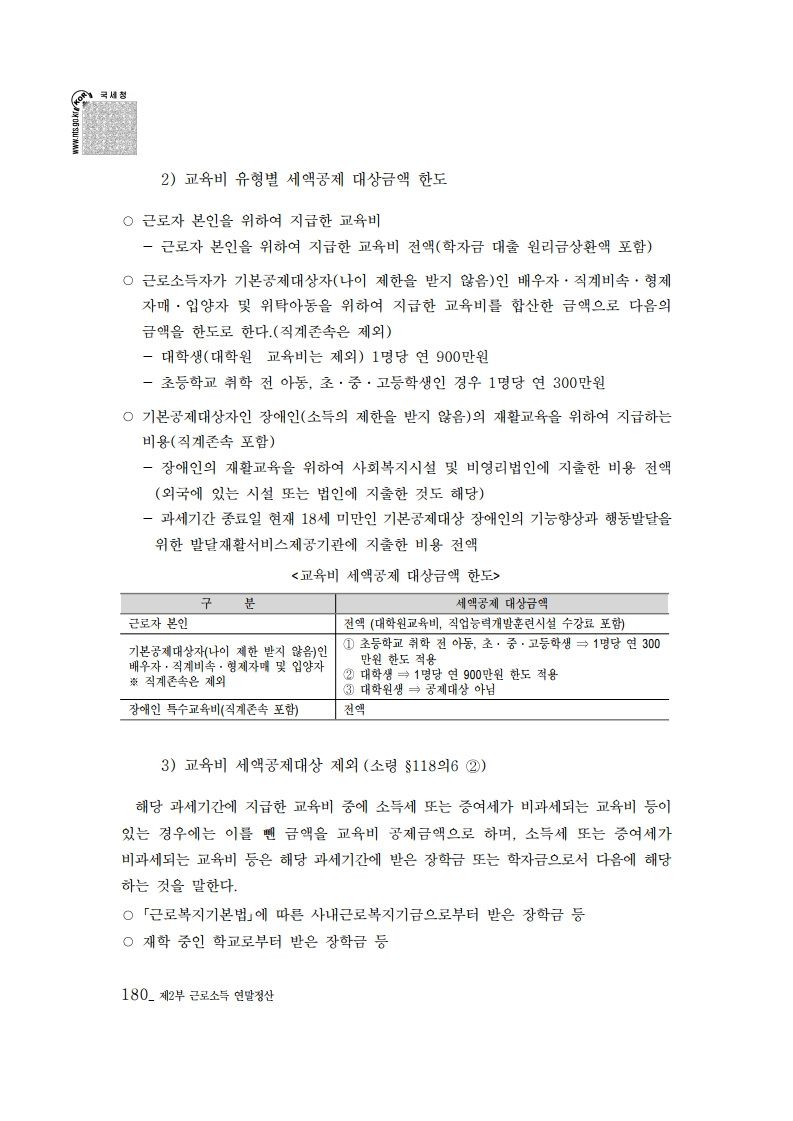 2019_yearend.pdf_page_194.png
