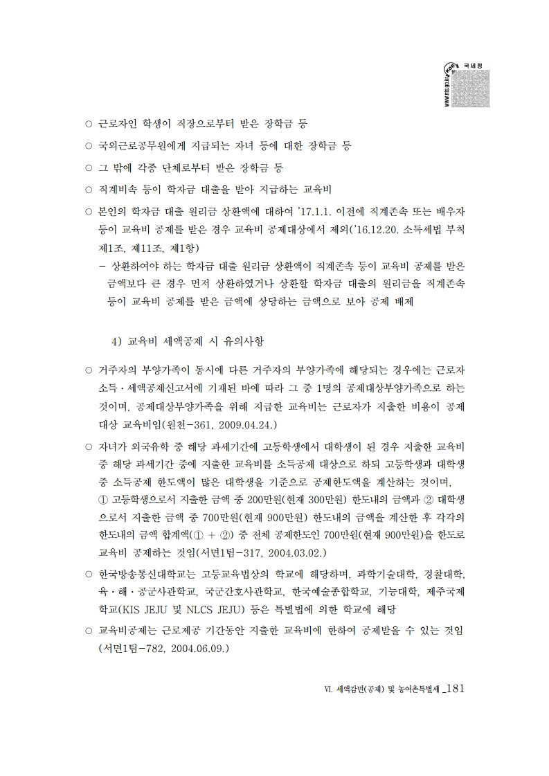 2019_yearend.pdf_page_195.png
