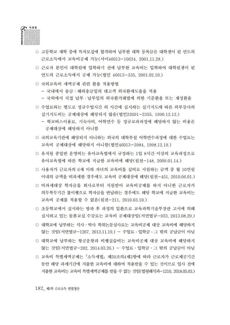 2019_yearend.pdf_page_196.png