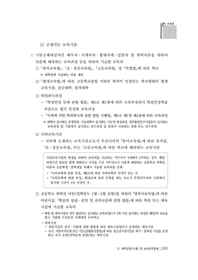 2019_yearend.pdf_page_197.png