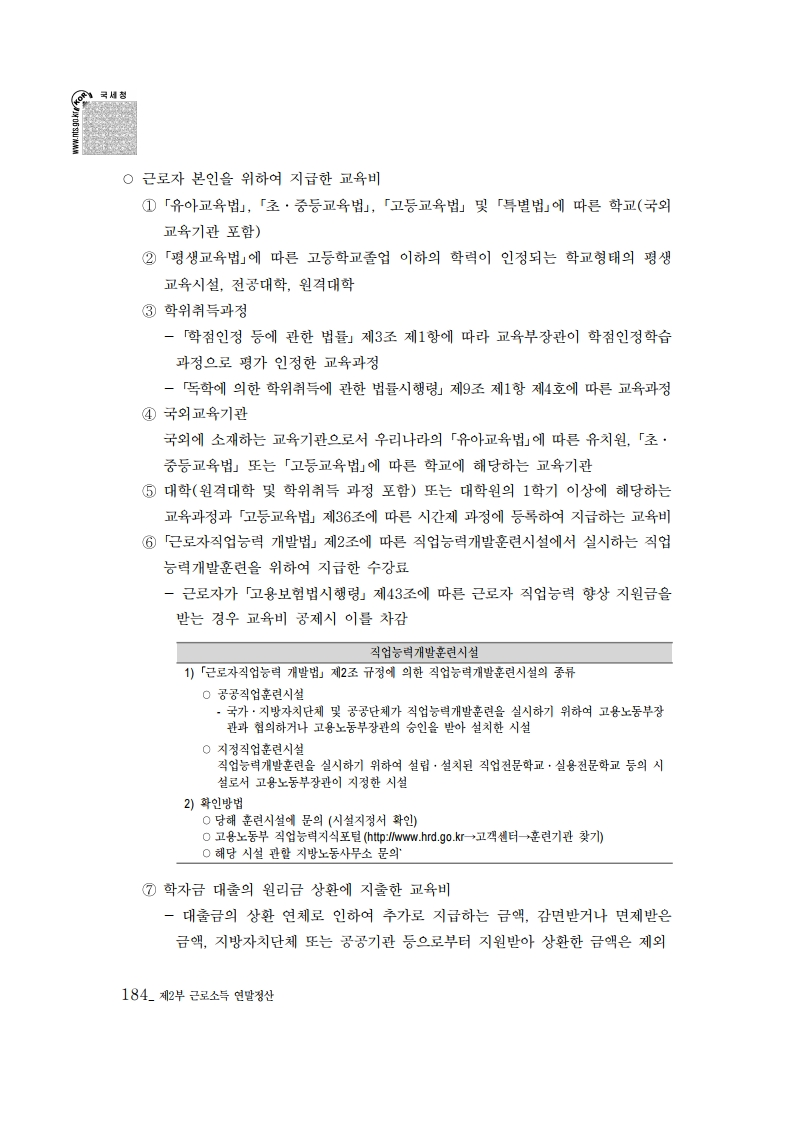 2019_yearend.pdf_page_198.png