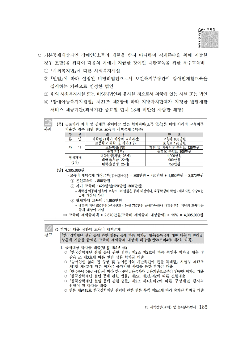 2019_yearend.pdf_page_199.png