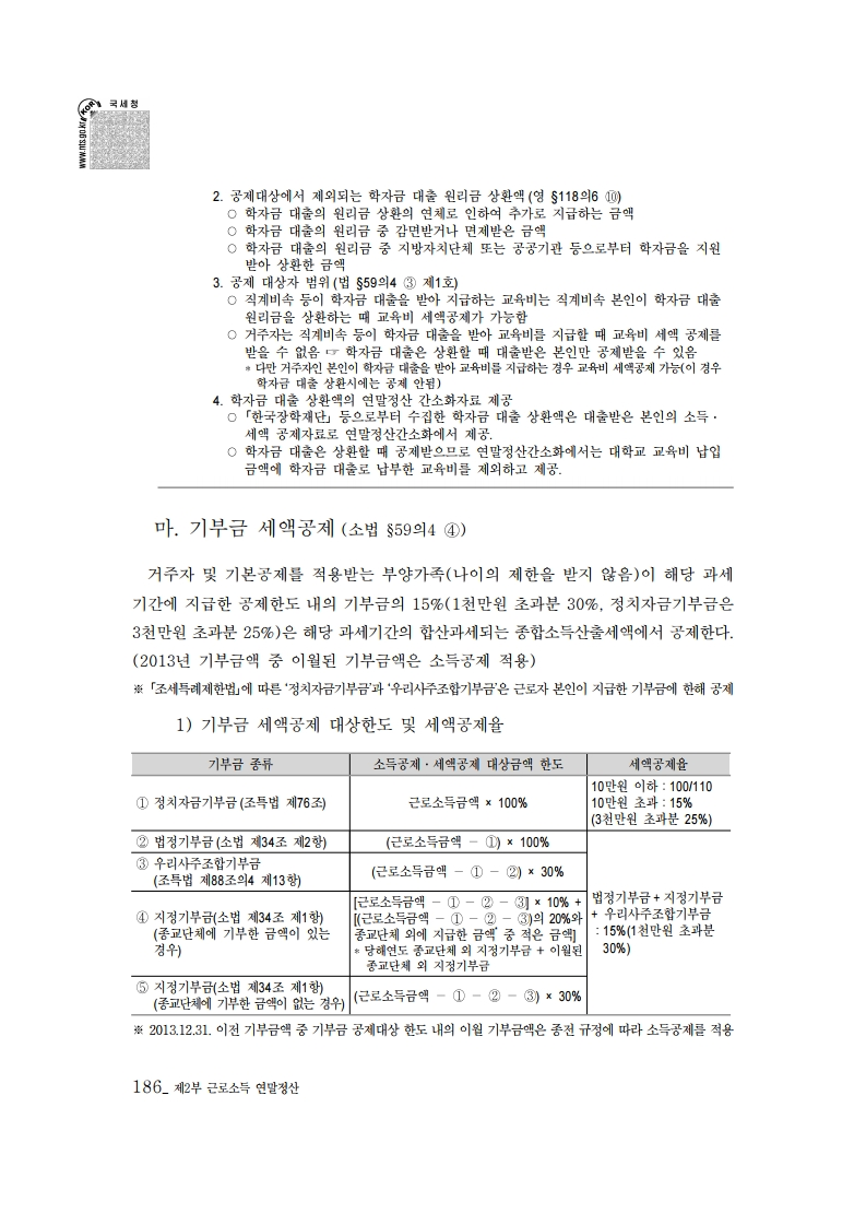 2019_yearend.pdf_page_200.png
