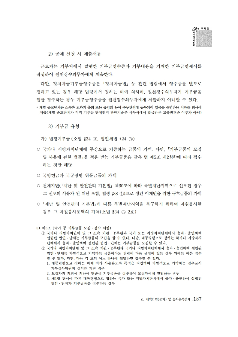2019_yearend.pdf_page_201.png