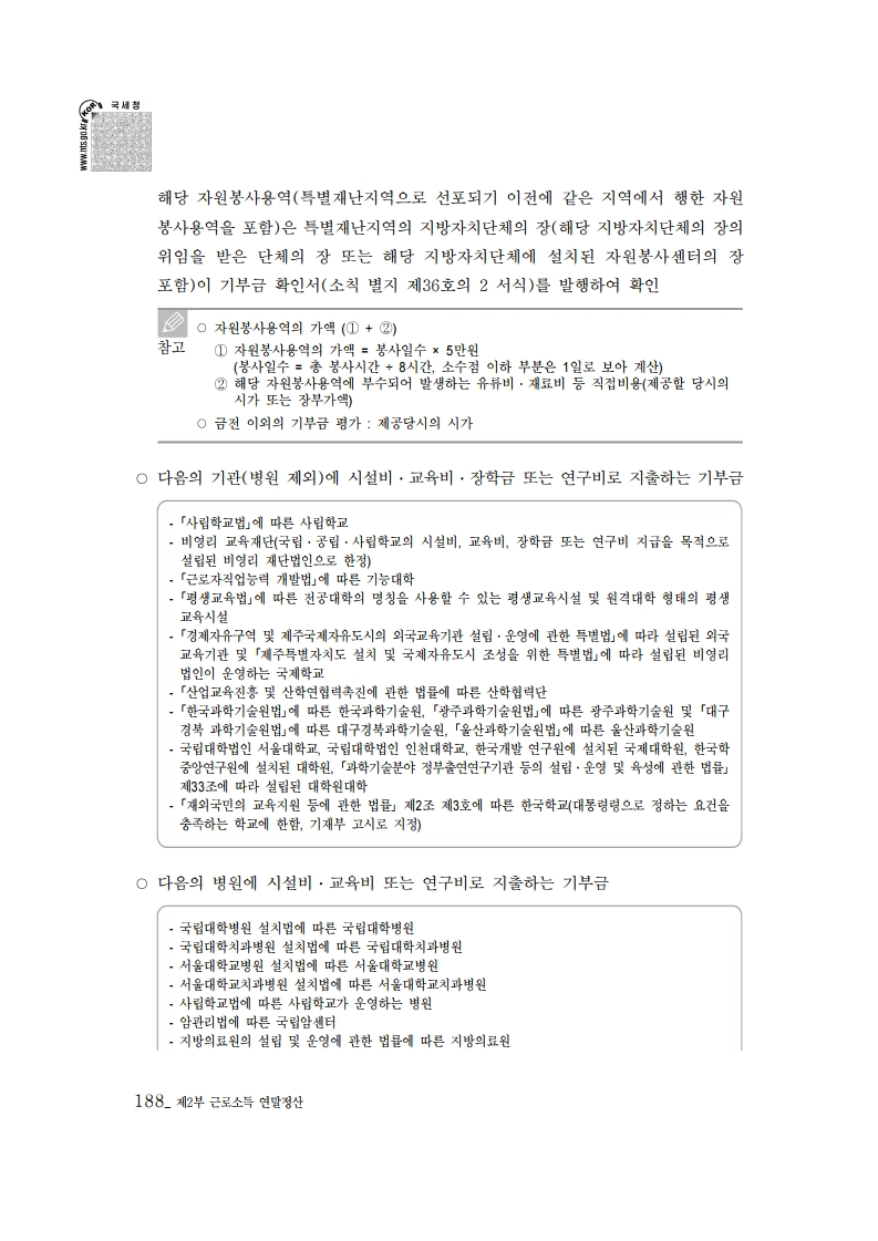 2019_yearend.pdf_page_202.png