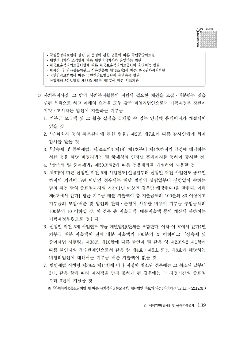 2019_yearend.pdf_page_203.png