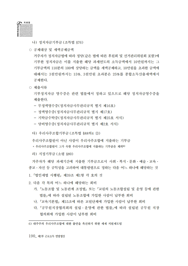 2019_yearend.pdf_page_204.png