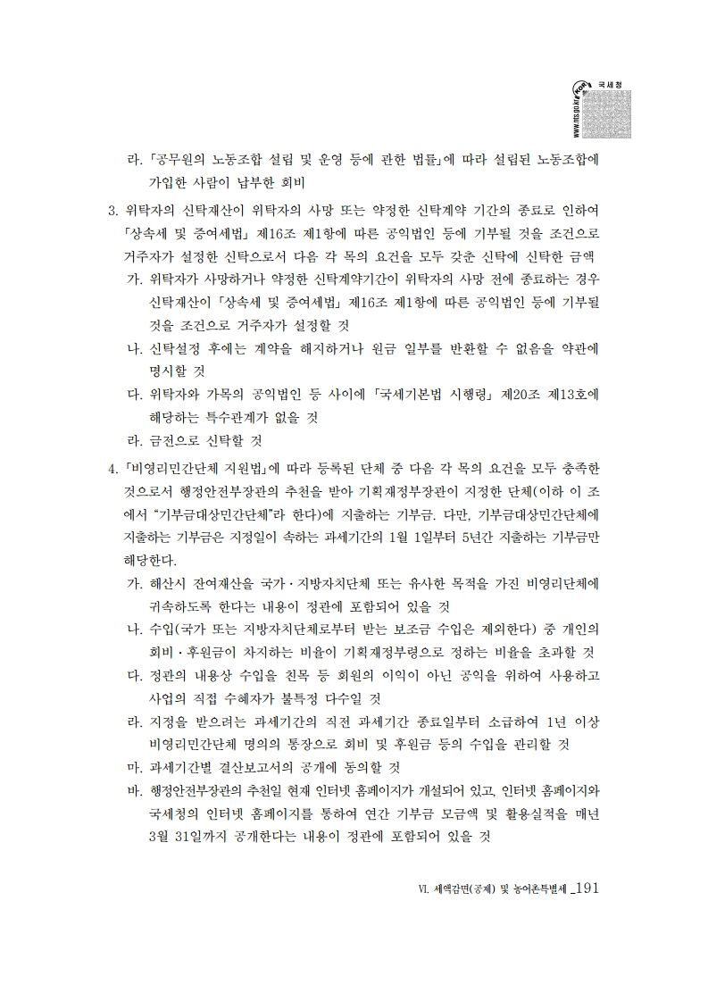 2019_yearend.pdf_page_205.png