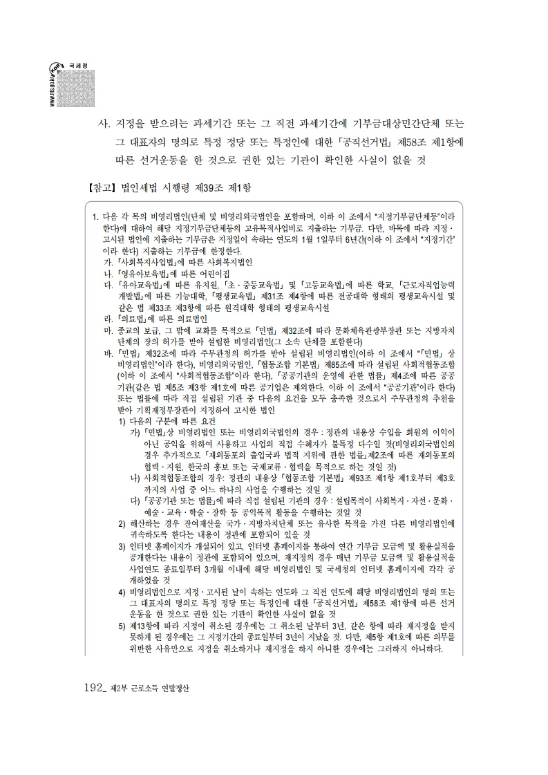 2019_yearend.pdf_page_206.png