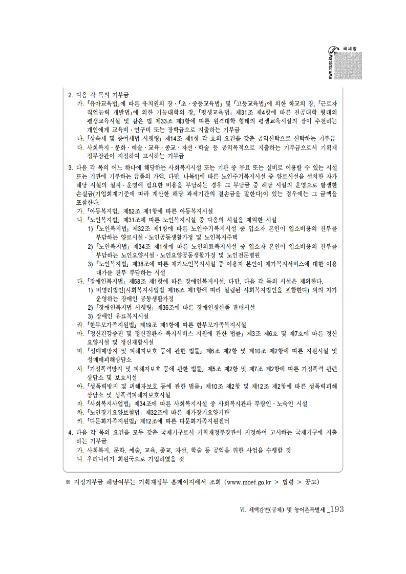 2019_yearend.pdf_page_207.png