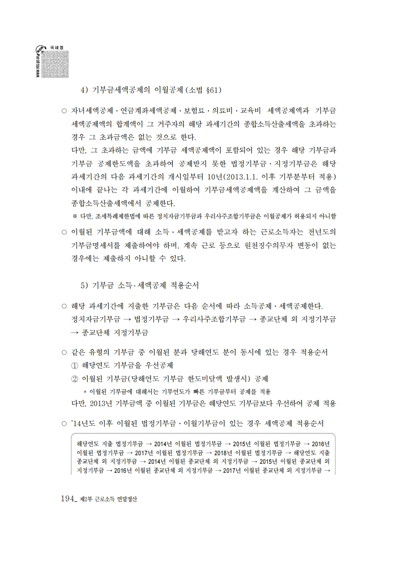 2019_yearend.pdf_page_208.png