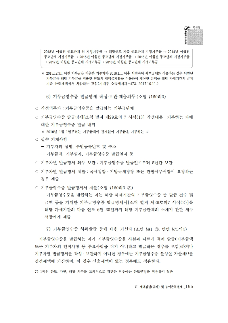 2019_yearend.pdf_page_209.png
