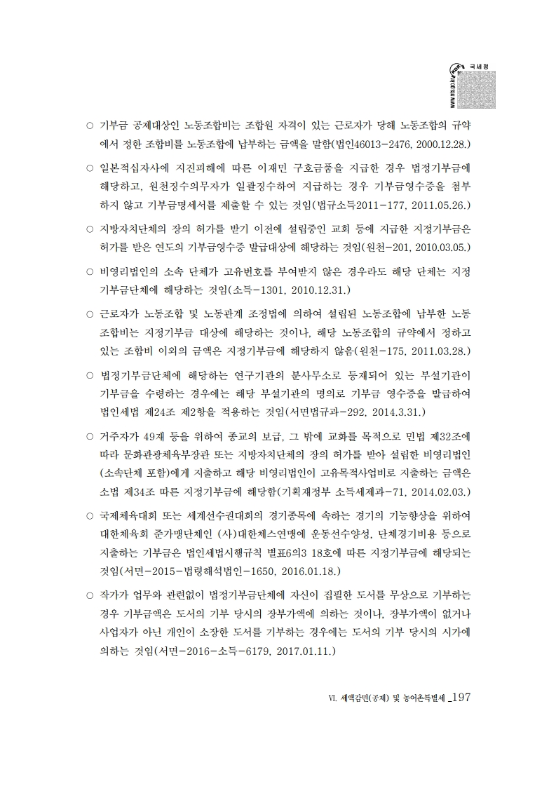 2019_yearend.pdf_page_211.png