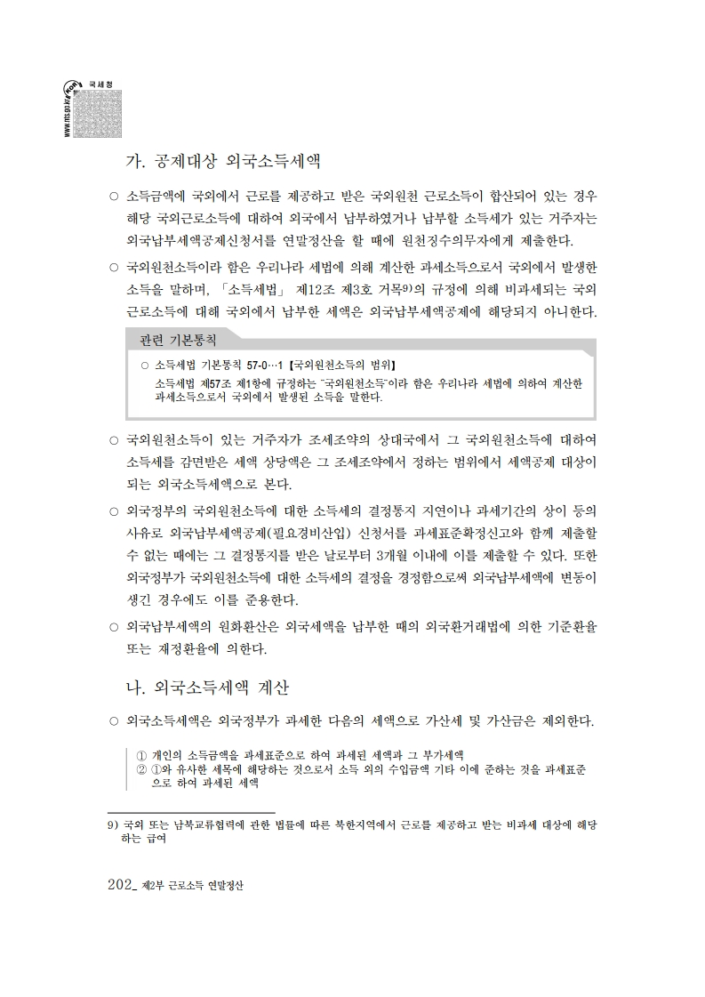 2019_yearend.pdf_page_216.png