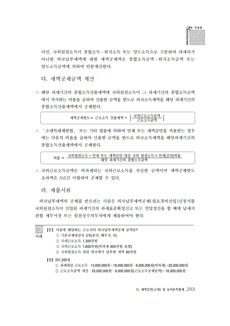 2019_yearend.pdf_page_217.png
