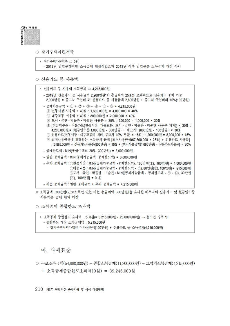 2019_yearend.pdf_page_224.png