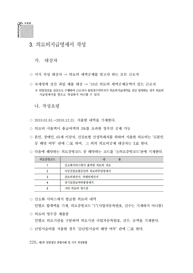 2019_yearend.pdf_page_234.png