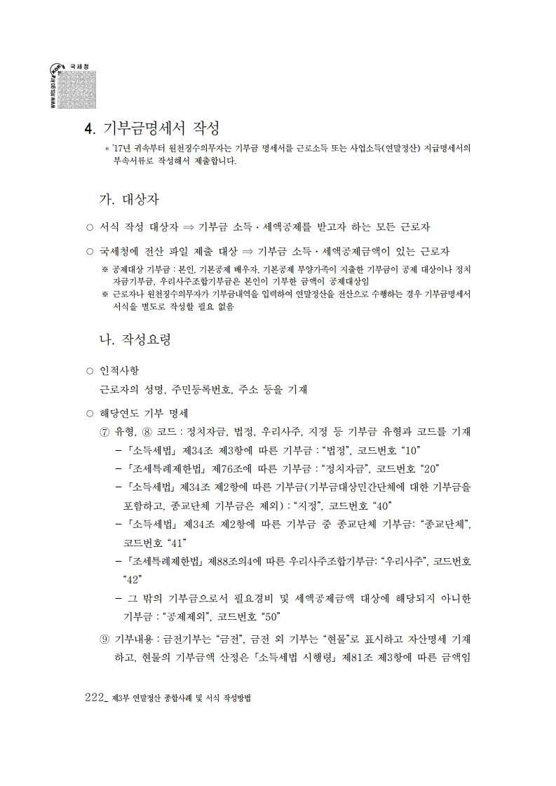 2019_yearend.pdf_page_236.png