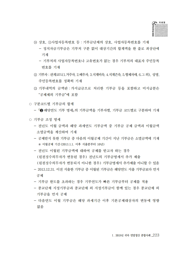 2019_yearend.pdf_page_237.png