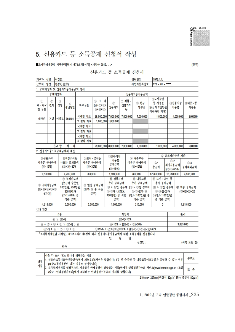 2019_yearend.pdf_page_239.png