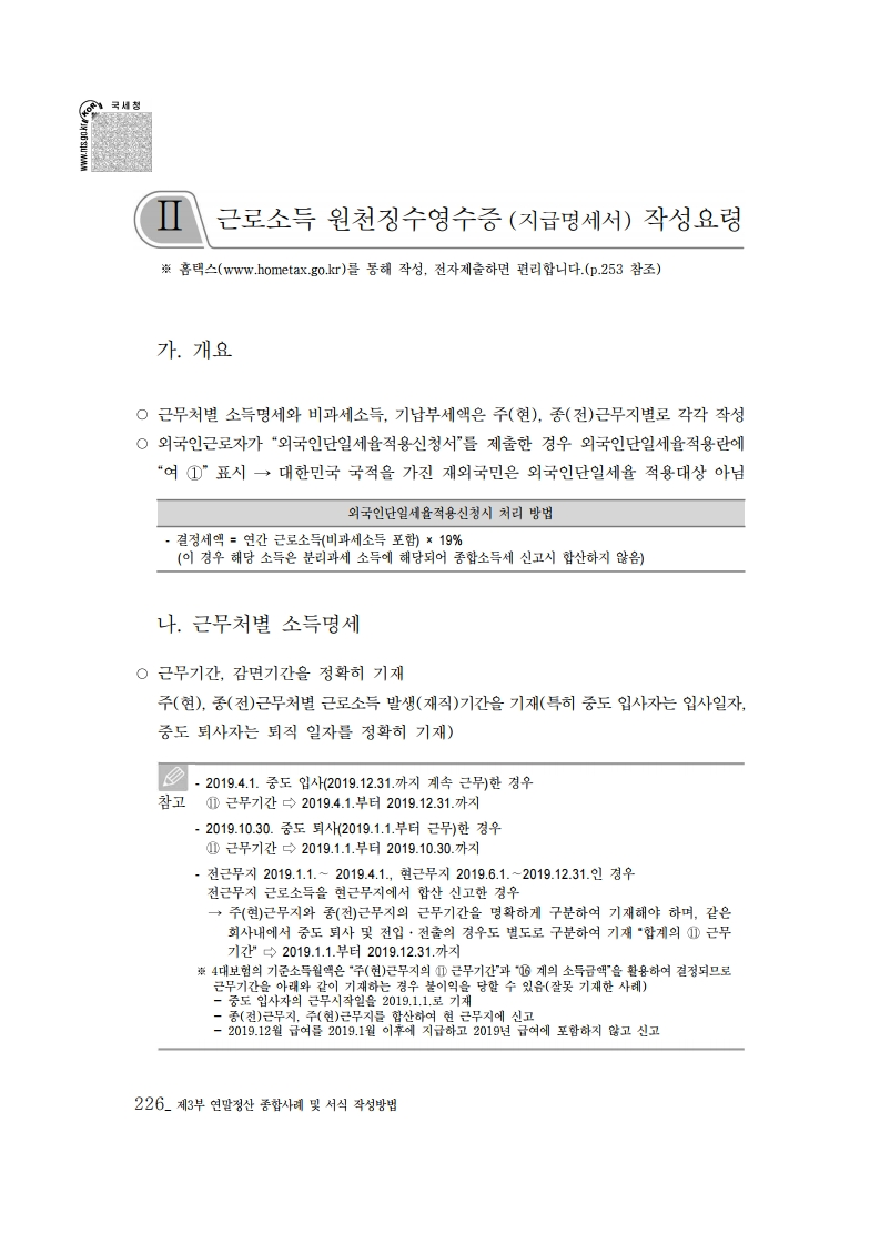 2019_yearend.pdf_page_240.png