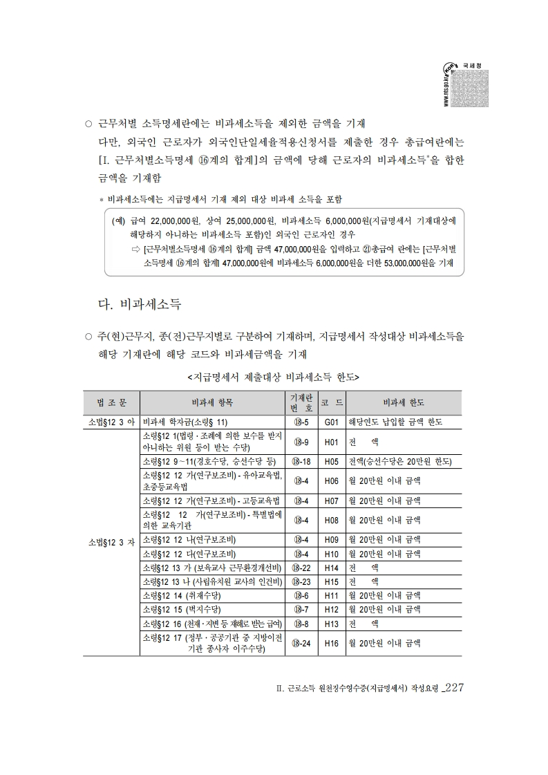 2019_yearend.pdf_page_241.png