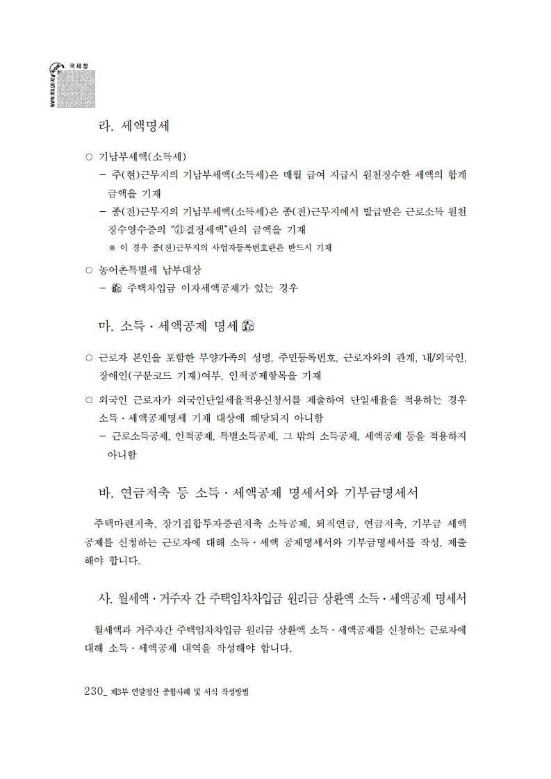 2019_yearend.pdf_page_244.png