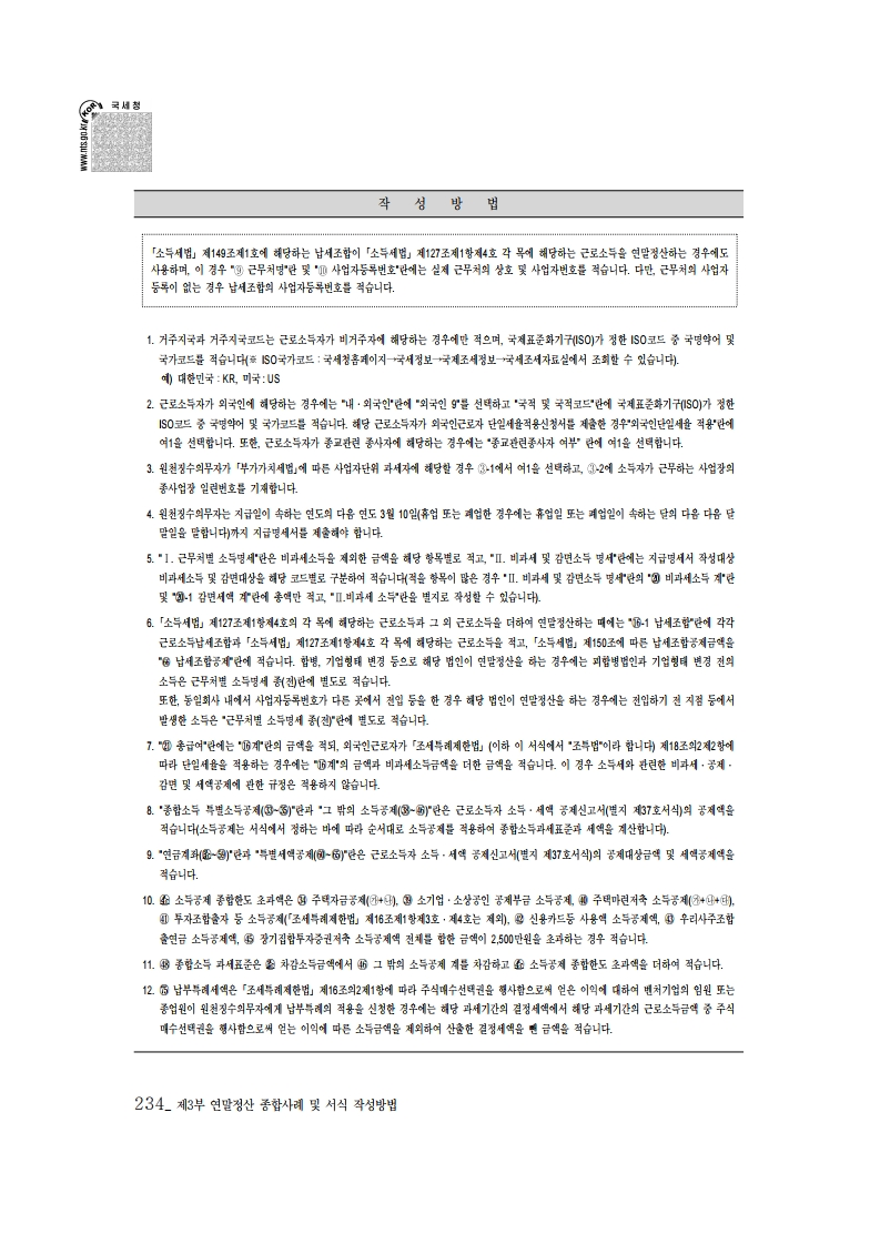 2019_yearend.pdf_page_248.png