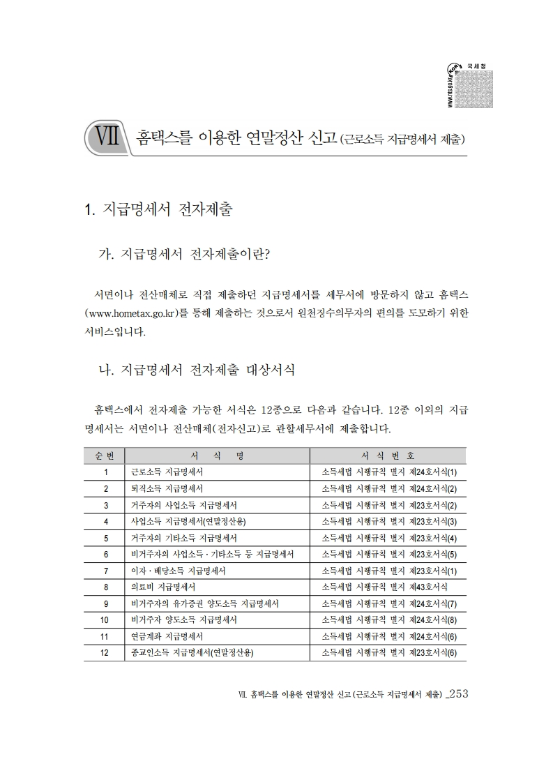 2019_yearend.pdf_page_267.png