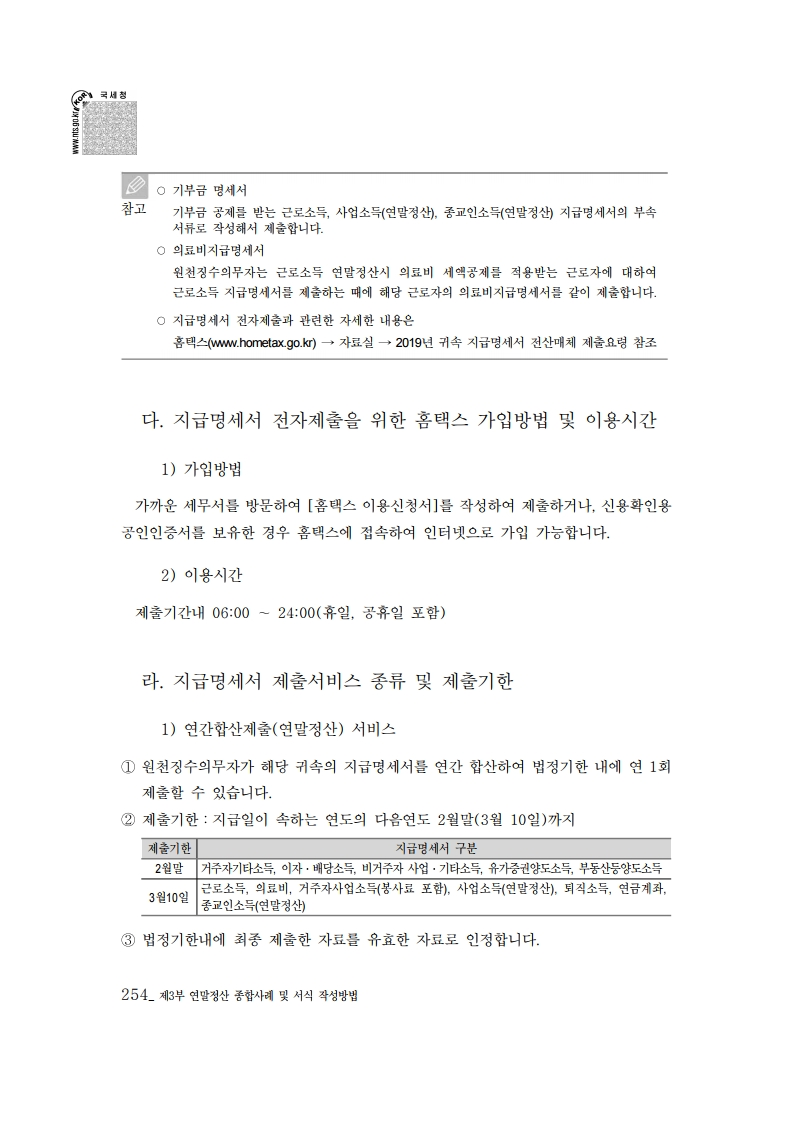2019_yearend.pdf_page_268.png