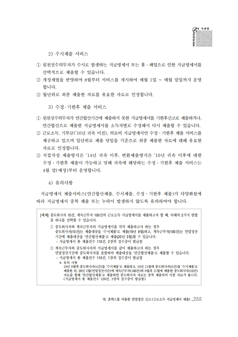 2019_yearend.pdf_page_269.png