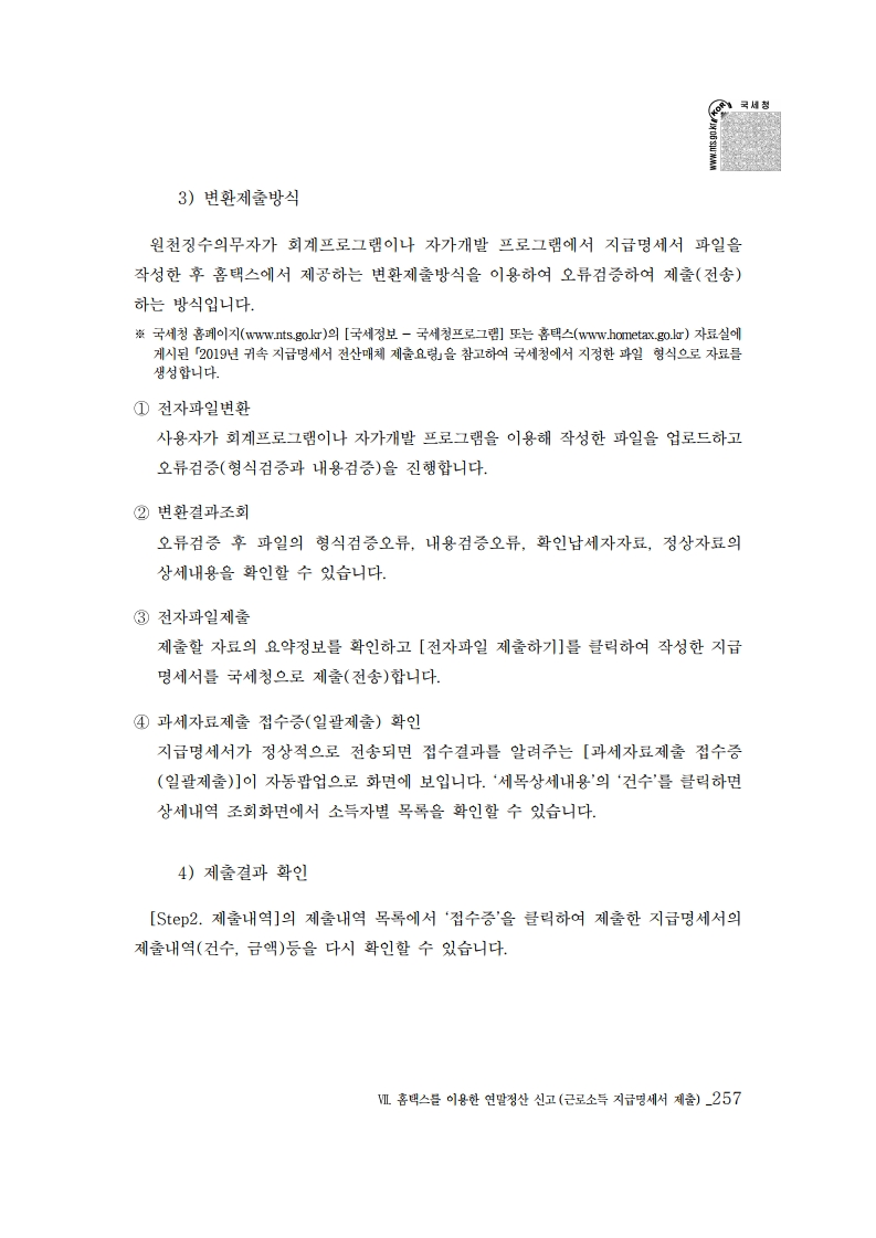 2019_yearend.pdf_page_271.png