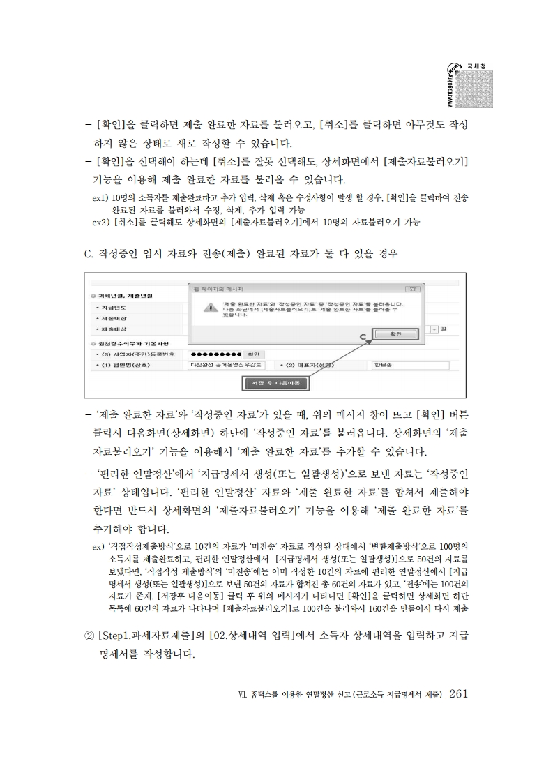 2019_yearend.pdf_page_275.png