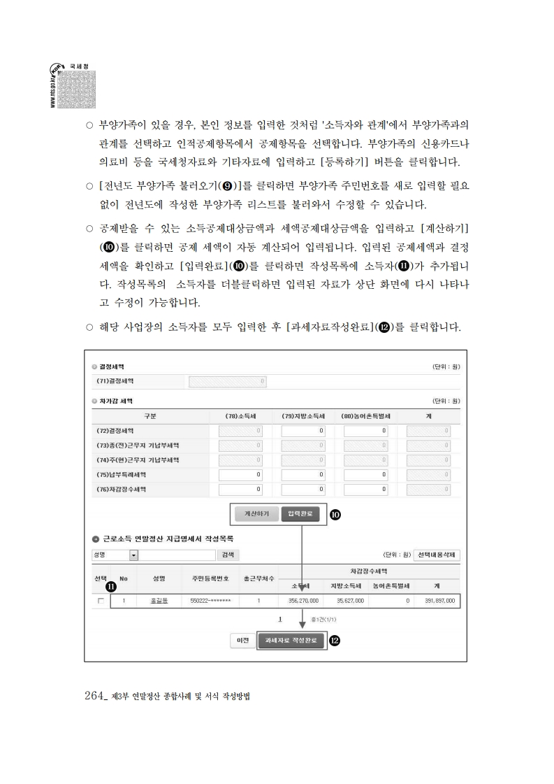 2019_yearend.pdf_page_278.png