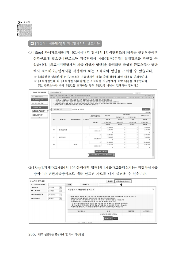 2019_yearend.pdf_page_280.png